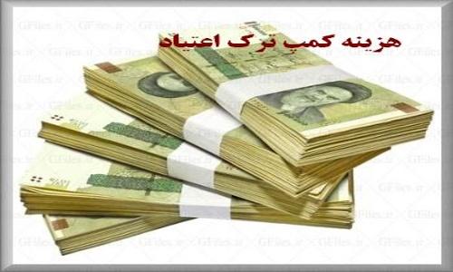هزینه کمپ ترک اعتیاد سال ۹۹