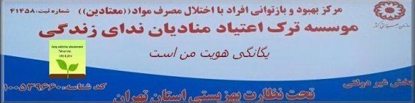 کمپ ترک اعتیاد ازگل شمال تهران