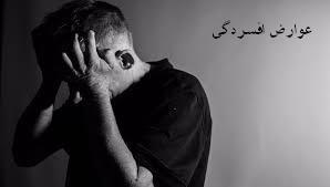 عوارض افسردگی