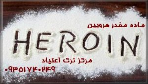 What is heroin Leave heroin addiction