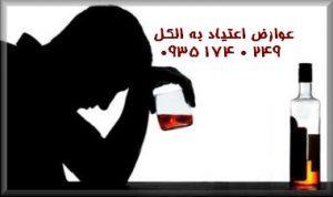 عوارض اعتیاد به الکل