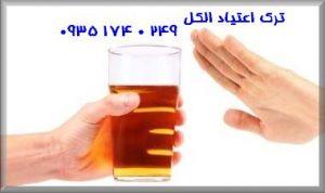 کمپ ترک اعتیاد الکل