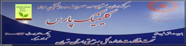 مرکز کمپ کلینیک ترک اعتیاد خصوصی غرب تهران