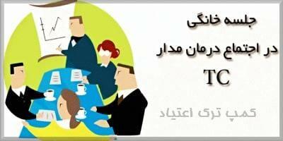 Social drug rehabilitation center Tc