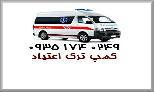 انتقال بیمار با آمبولانس
