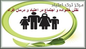 نقش خانواده و اجتماع در اعتیاد و درمان افراد