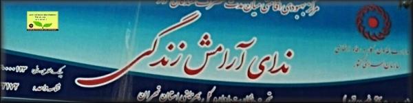 مرکز ترک اعتیاد اسلامشهر ,شهریار اجباری و اختیاری