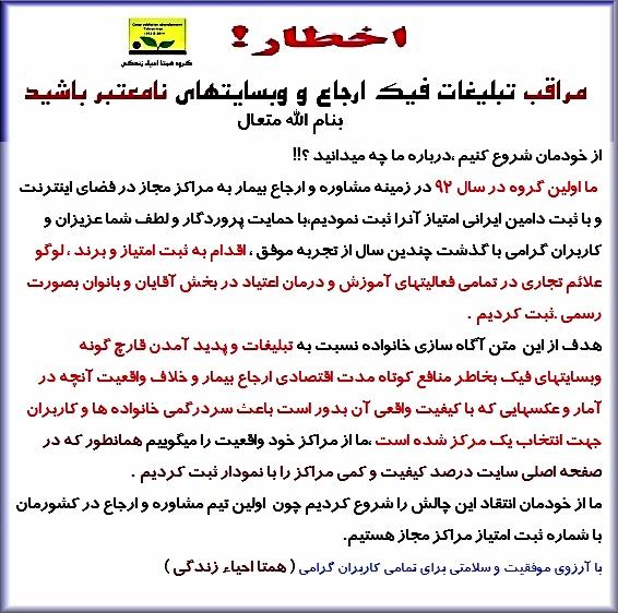 شماره مرکز مجاز ترک اعتیاد دولتی و بهزیستی ایران،تهران